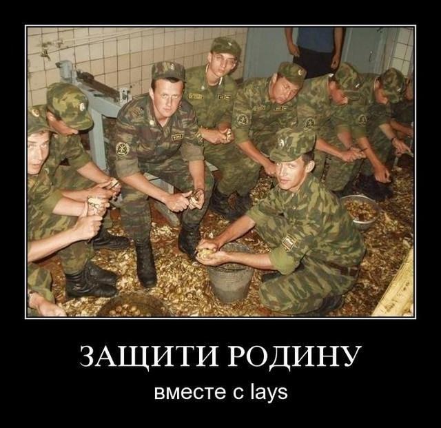 Армейские демотиваторы про возвышенные чувства, элиту страны и лучшее средство от перхоти (31 фото)