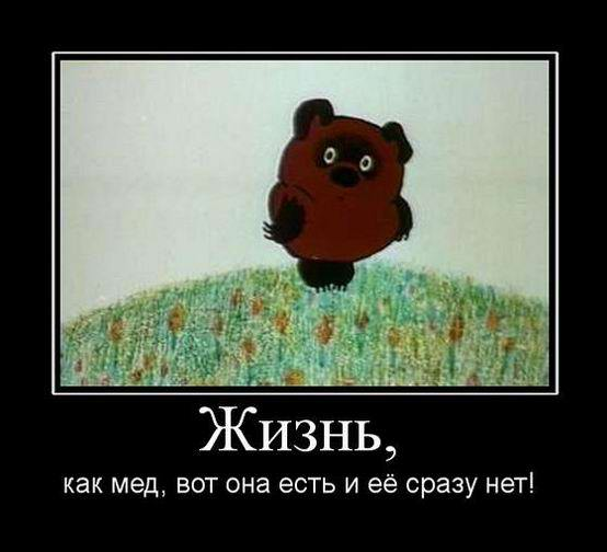 http://superdemotivator.ru/dem/demotivatory_107/33.jpg