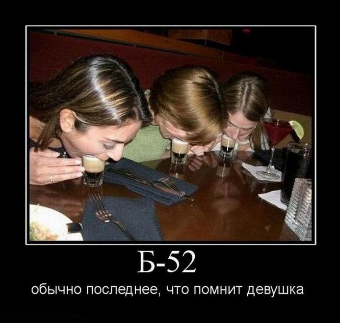 Б-52 обычно последнее, что помнит девушка