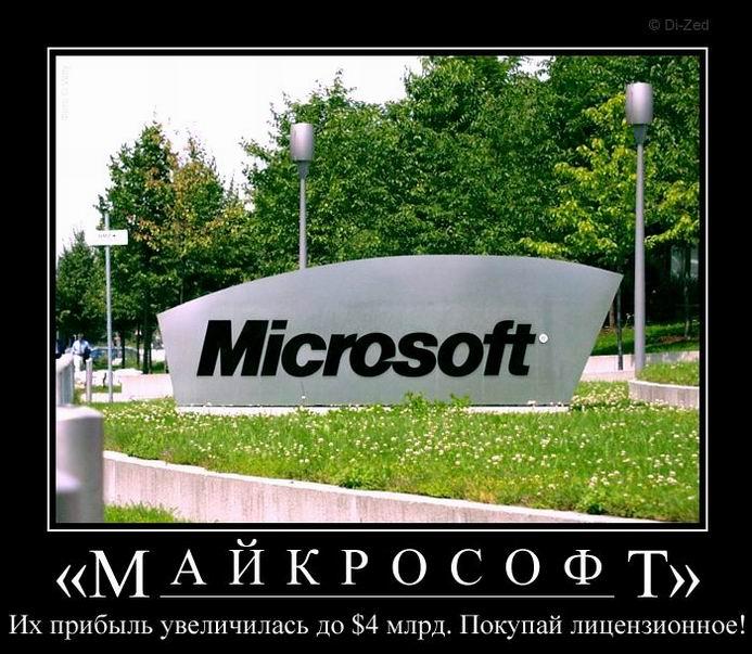 «Майкрософт». Их прибыль увеличилась до $4 млрд. Покупай лицензионное!