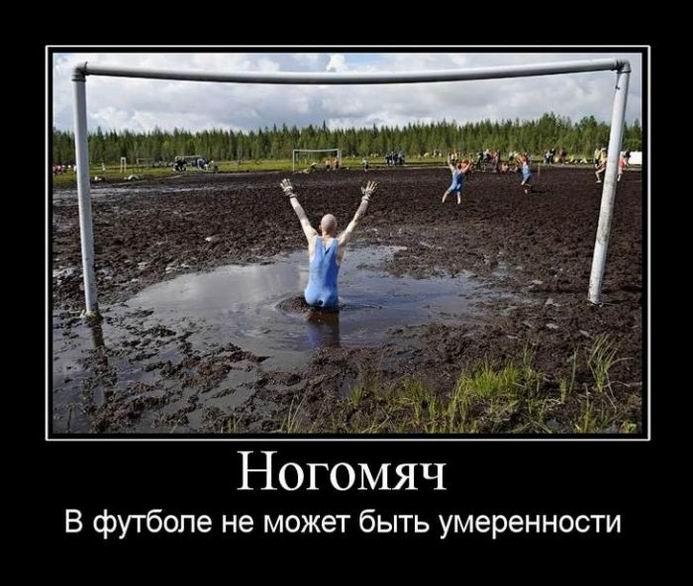 Ногомяч. В футболе не может быть умеренности