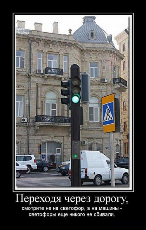 Переходя через дорогу, смотрите не на светофор, а на машины - светофоры еще никого не сбивали