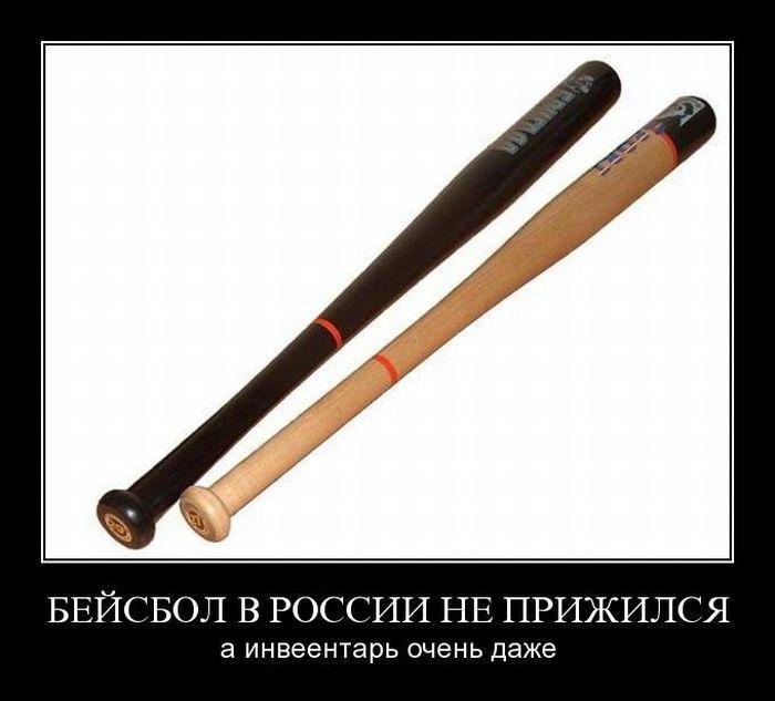 Бейсбол в россии не прижился, а инвеентарь очень даже