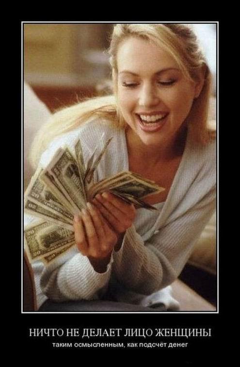 Ничто не делает лицо женщины таким осмысленным, как подсчет денег