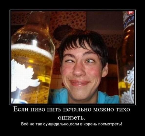 Если пиво пить печально