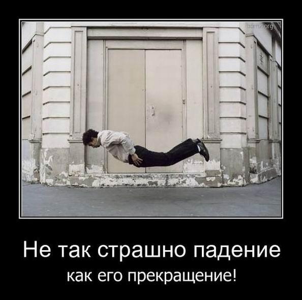 Не так страшно падение как его прекращение!