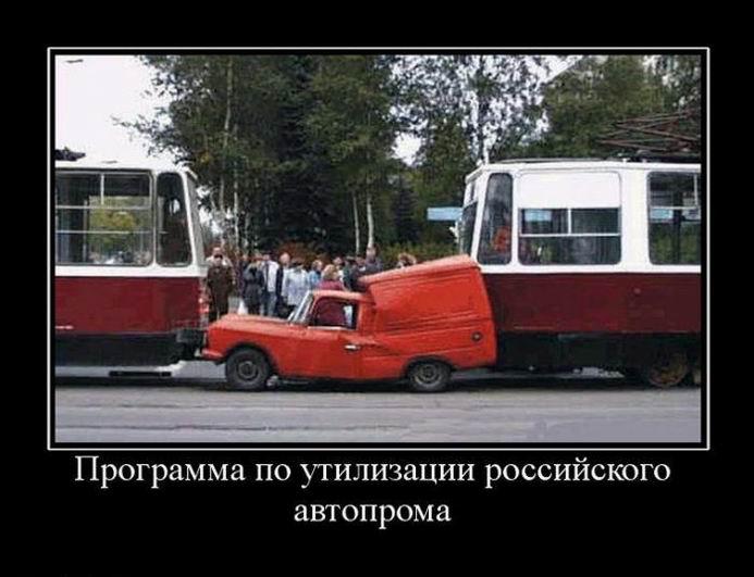 Программа по утилизации российского автопрома