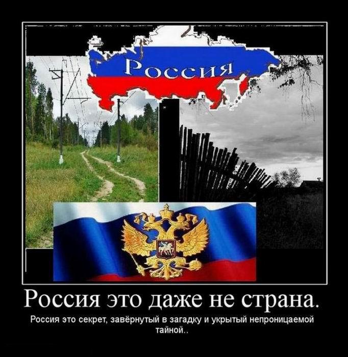 Россия это даже не страна, Россия это секрет