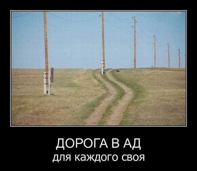 Дорога в ад для каждого своя