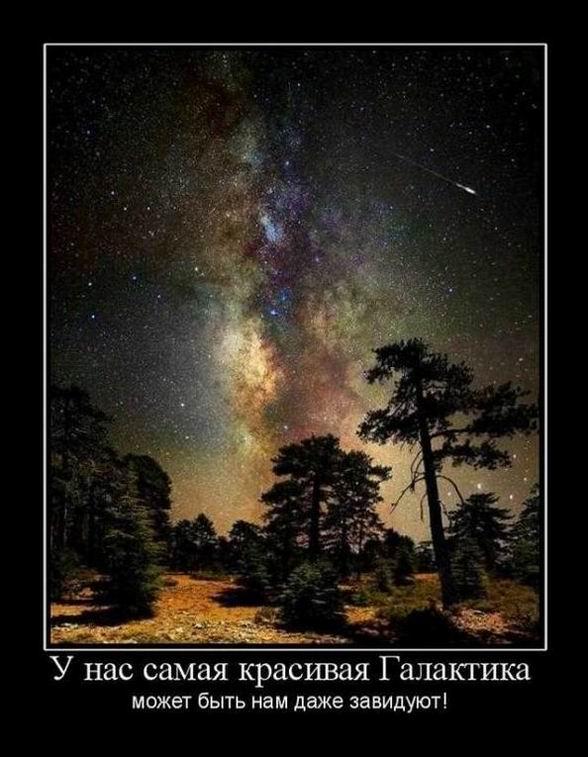 У нас самая красивая Галактика