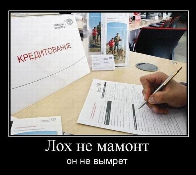 Демотиваторы про оптимизм и русских людей (174 часть, 50 фотографий)