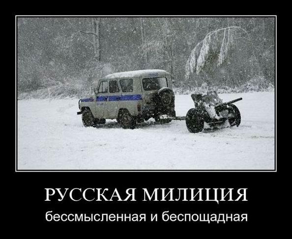 Русская милиция бессмысленная и беспощадная
