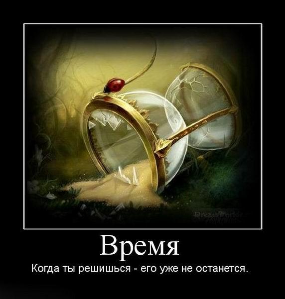 Время. Когда ты решишься - его уже не останется