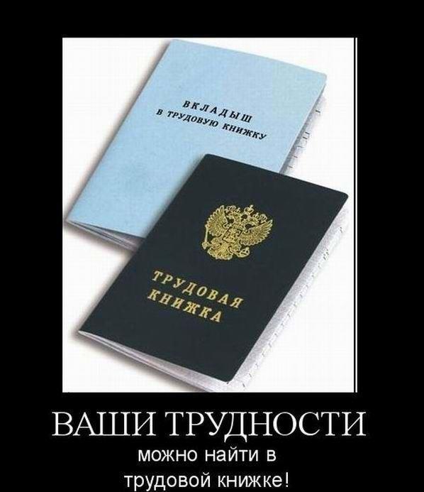 Ваши трудности можно найти в трудовой книжке!