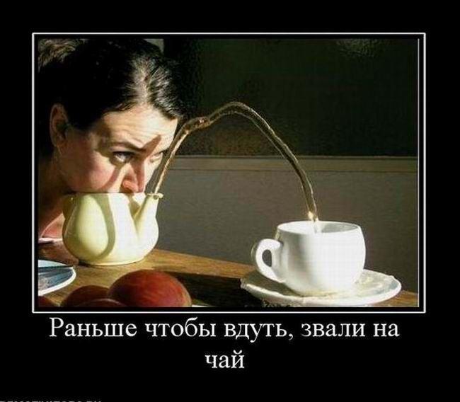 Раньше чтобы вдуть, звали на чай