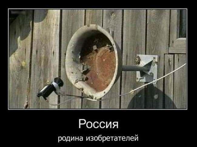 Россия родина изобретателей