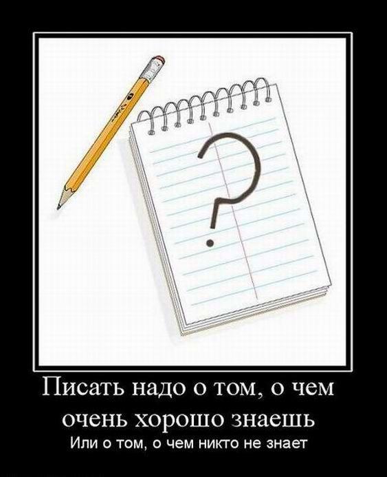 Писать надо о том, о чем очень хорошо знаешь. Или о том, о чем никто не знает