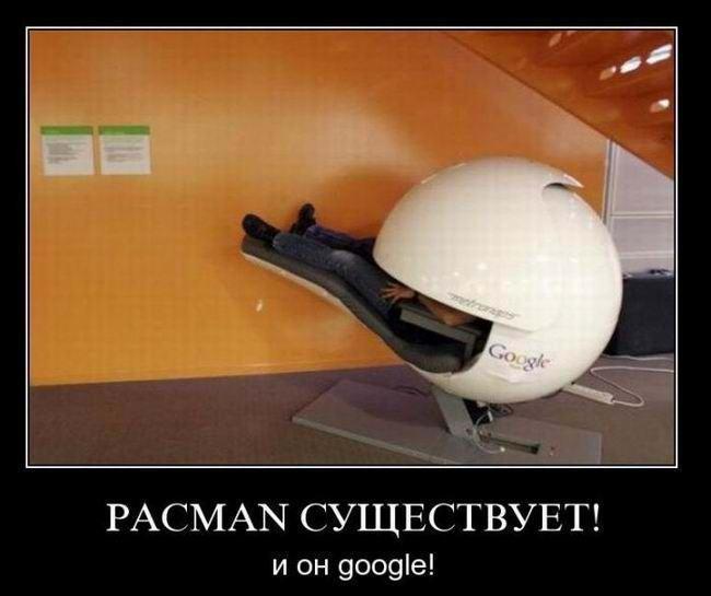 Pacman существует! И он google!