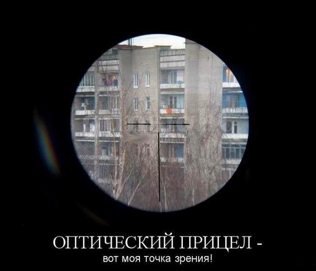 Оптический прицел - вот моя точка зрения!