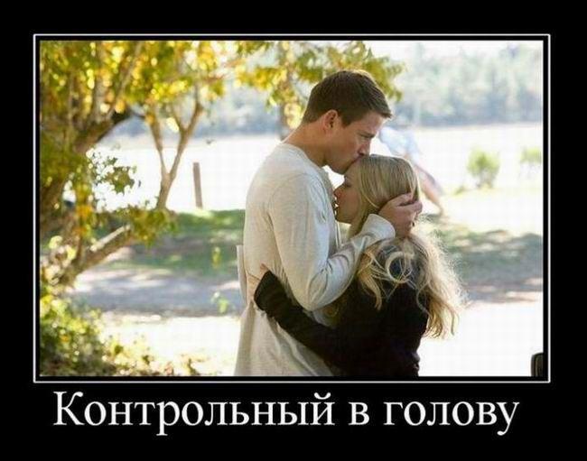 Демотиваторы про русский ребус и про то, что женщины любят ушами (184 часть, 50 фотографий)