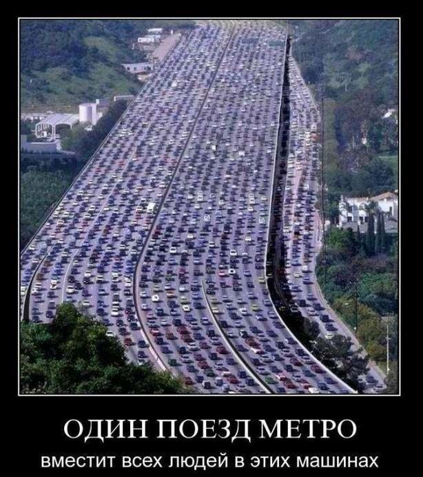 Один поезд метро вместит всех людей в этих машинах
