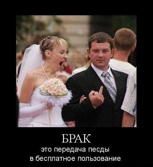 Брак это передача песды в бесплатное пользование