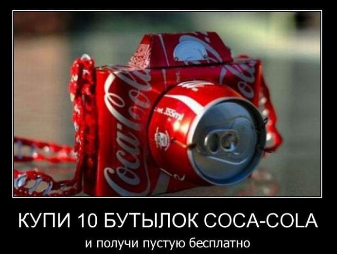 Купи 10 бутылок Coca-Cola и получи пустую бесплатно