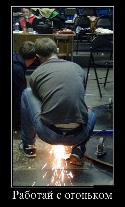 Работай с огоньком