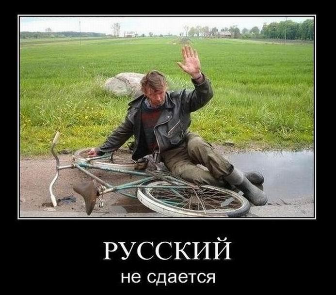 Русский не сдается