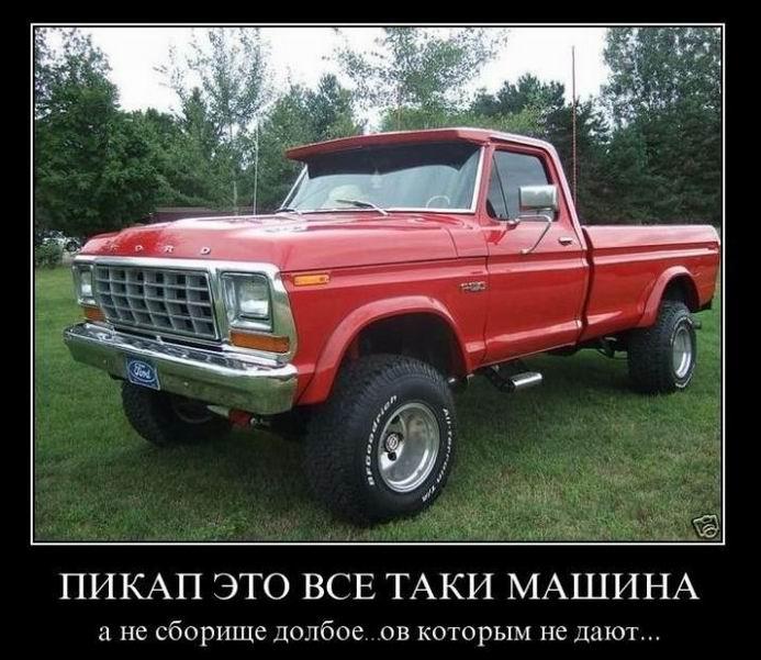 русский пикап фото