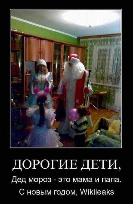 Дорогие дети, дед мороз - это мама и папа. С новым годом, Wikileaks