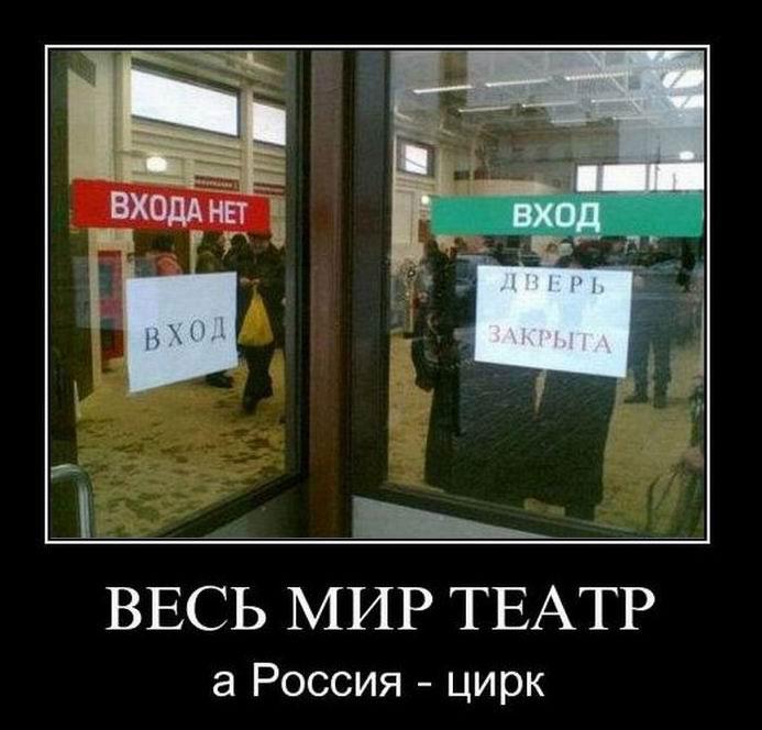Весь мир театр, а Россия - цирк