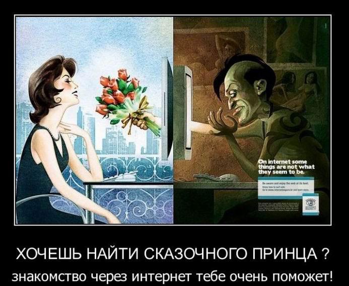 После интернета знакомство