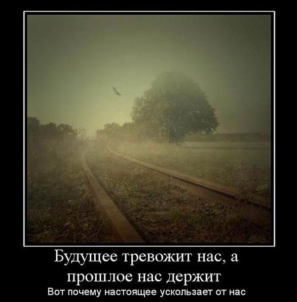 Будущее тревожит нас, а прошлое нас держит. Вот почему настоящее ускользает от нас