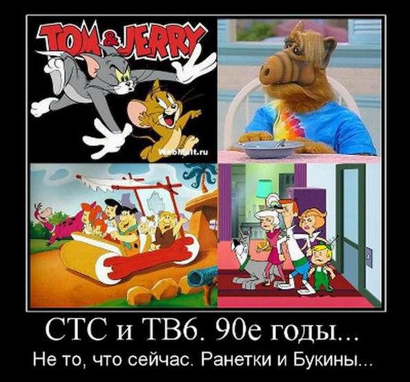 СТС и ТВ6. 90е годы... Не то, что сейчас. Ранетки и Букины.