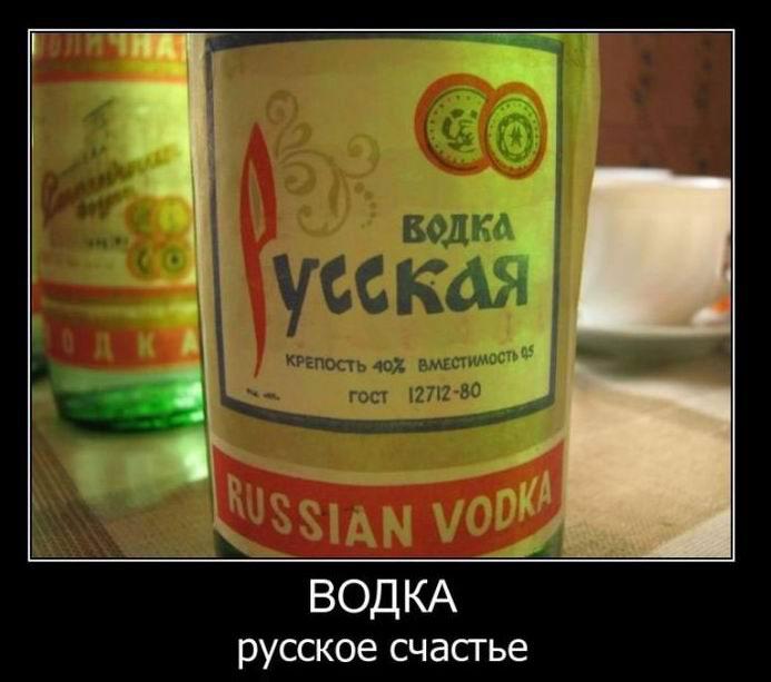 Водка русское счастье