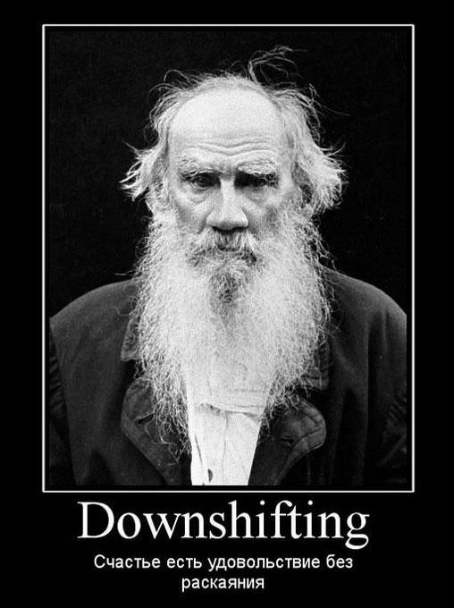 Downshifting. Счастье есть удовольствие без раскаяния