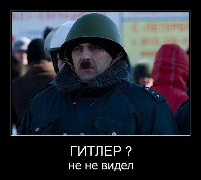 Гитлер? Не не видел