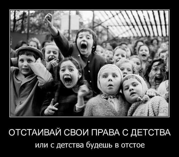 =Отстаивай свои права с детства или с детства будешь в отстое
