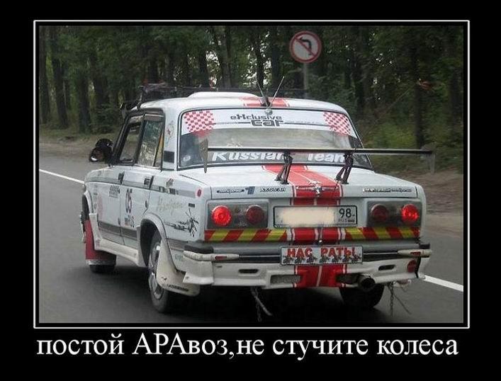Постой АРАвоз,не стучите колеса