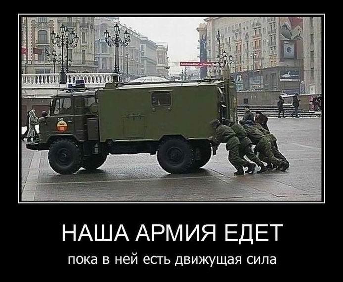 Наша армия едет пока в ней есть движущая сила