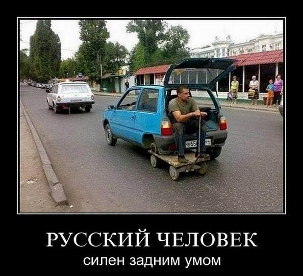Русский человек силен задним умом