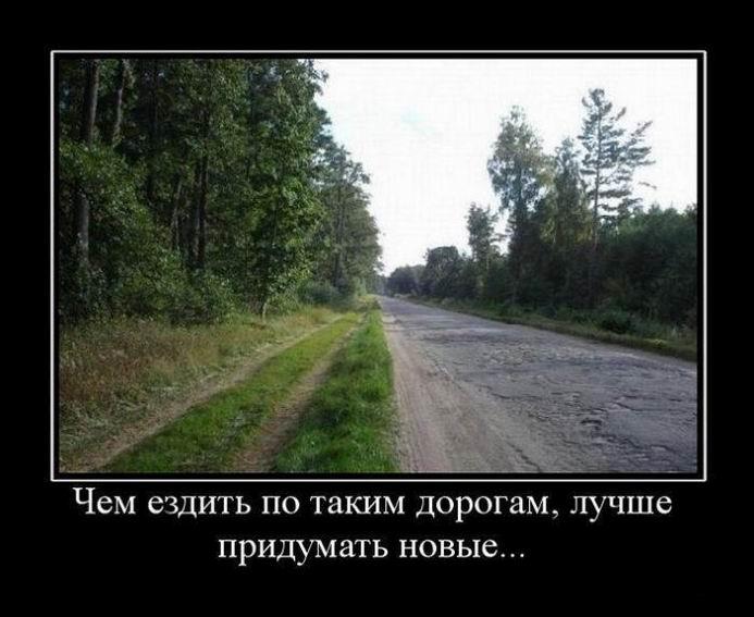 Чем ездить по таким дорогам, лучше придумать новые.