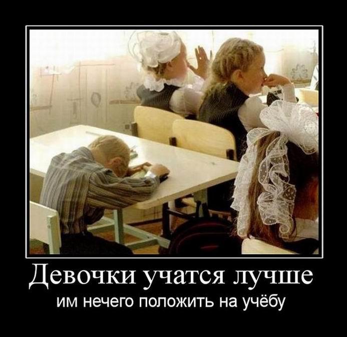 Девочки учатся лучше, им нечего положить на учёбу