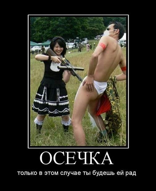 osechka-v-sekse-eto