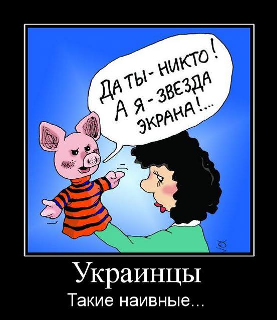 Украинцы. Такие наивные.