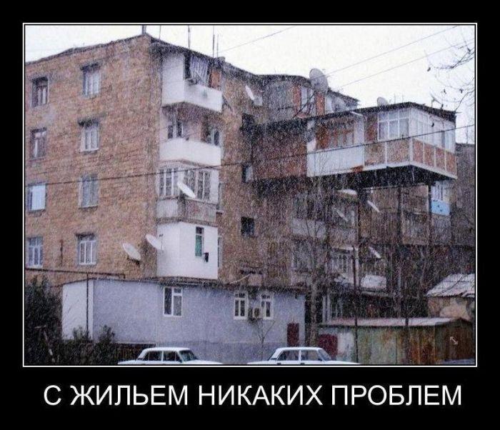 С жильем никаких проблем