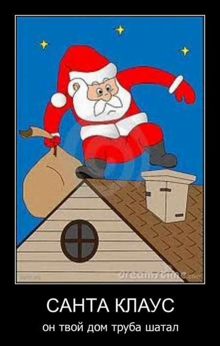 Санта клаус. Он твой дом труба шатал