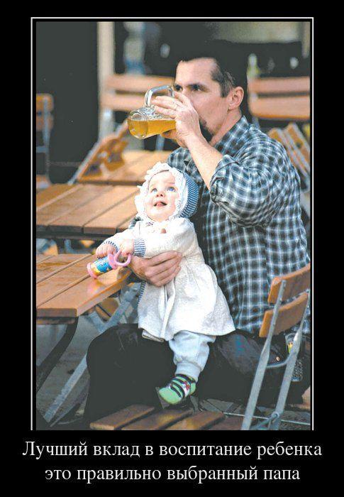 Лучший вклад в воспитание ребенка это правильно выбранный папа