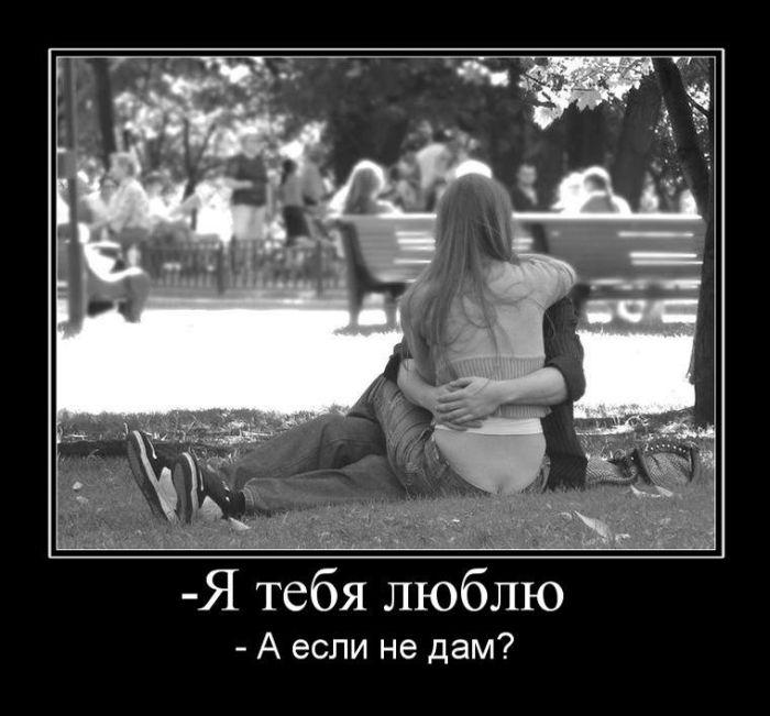 — Я тебя люблю. — А если не дам
